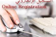 تقديم الطلاب الجدد للتسجيل للدراسات العليا