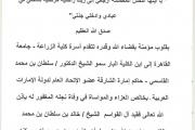 نجل خالص العزاء و المواساة فى وفاة  أبن الكلية البار سمو الشيخ الدكتور / سلطان بن محمد القاسمى -