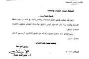 فتح باب الترشح لمنصب رئيس جامعة القاهرة