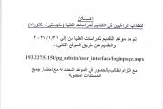 مد موقع التقدم للدراسات العليا حتى  31/1/2021