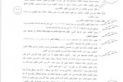 التقييم الالكتروني( لمقررات مرحلة البكالوريوس الفصل الدراسي الأول)