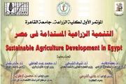 اقامه المؤتمر الأول لكلية الزراعة عن التنمية الزراعية المستدامه