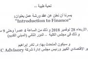 ورشة عمل بعنوان Introduction To Finance
