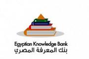 بنك المعرفة المصرى